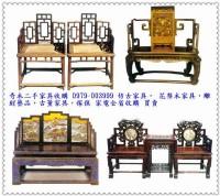 二手家具 買賣 全省專業收購古董家具 花梨木家具 仿古家具 0979-003999 藝品收購 字畫_圖片(1)