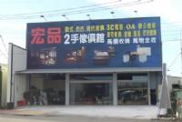 二手家電收購 中古電器買賣 冰箱 洗衣機 液晶電視 冷氣空調 0979003999_圖片(1)