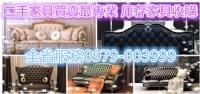 台北二手家具回收購 歐式家具 仿古傢俱 雕刻藝品 二手家電回收 大金冷氣_圖片(1)