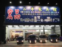 台北二手家具收購 推薦 專業宏品二手傢俱回收購 二手家電 0979003999_圖片(1)