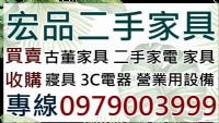 台中二手家具 大里宏品二手家具 專業買賣 服務專線 0979003999_圖片(1)
