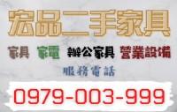 台中二手最便宜 宏品二手家具年終出清特價 沙發床組 買到賺到!!!! 0979003999_圖片(1)
