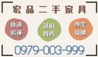 宏品二手家具誠心買賣、全新家具、原木家具、中古家具、搬運到府 服務專線 0979003999_圖片(1)