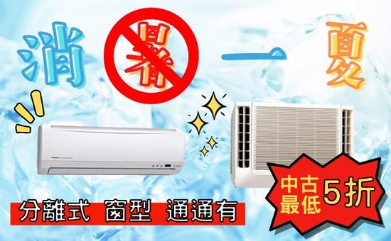 夏天必備冷氣 冰箱 冷凍櫃 找宏品二手家具就對了 千坪賣場任您逛 - 20210526175246-23395957.jpg(圖)