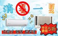 夏天必備冷氣 冰箱 冷凍櫃 找宏品二手家具就對了 千坪賣場任您逛_圖片(1)