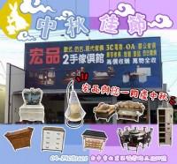 二手家具買賣,台灣最大連鎖商家「宏品二手家具館」0979003999_圖片(1)