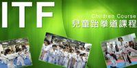 【ITF】跆拳道兒童課程 (4 - 11歲)_圖片(1)