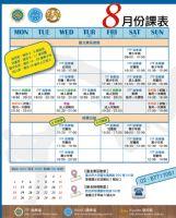 【ITF】跆拳道兒童課程 (4 - 11歲)_圖片(2)