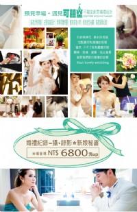 高雄可囍堂創意婚禮設計一條龍規劃 婚禮攝影佈置推薦_圖片(1)