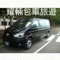耀輛包車旅遊_圖片(1)