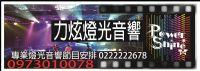 力炫燈光音響有限公司_圖片(1)
