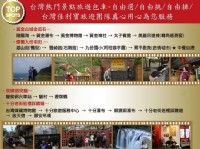 全台灣熱門景點旅遊包車~自由選/自由挑/我服務_圖片(1)