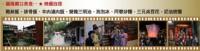 全台灣熱門景點旅遊包車~自由選/自由挑/我服務_圖片(3)