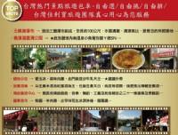 台灣佳利寶旅遊包車 機場接送 行程規劃_圖片(3)