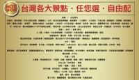 台灣佳利寶旅遊包車 機場接送 行程規劃_圖片(4)