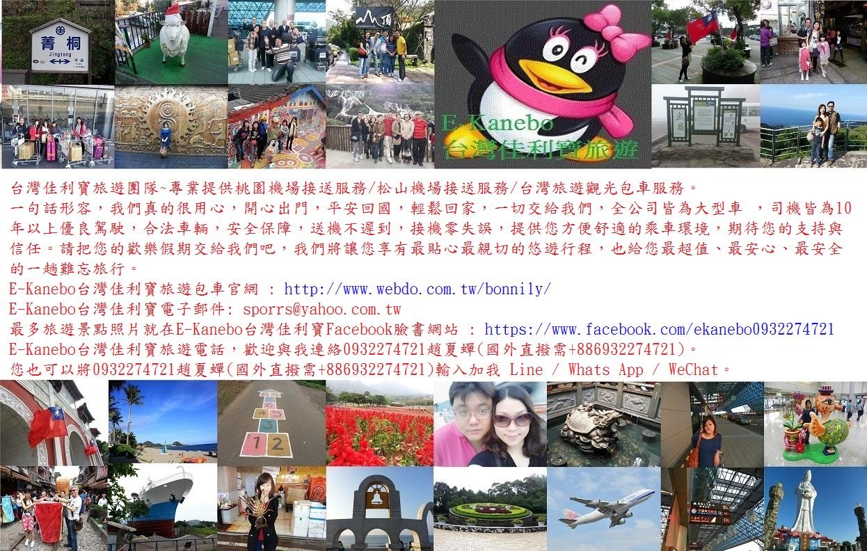 松山機場接機或送機服務 - 20150331060016-752897607.jpg(圖)