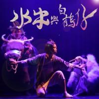 奇點劇團《水牛與白鶴仔》兒童劇2020巡演_圖片(1)