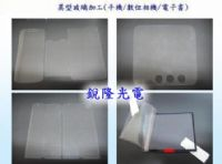 觸控面板切割研磨代工 可依照貴司圖面進行施工 觸控面板加工 切割 研磨 倒角 鑽孔 清洗 印刷 全方位為您服務_圖片(2)