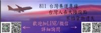 811台灣集運專線_圖片(1)