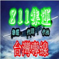 811台灣集運專線_圖片(2)