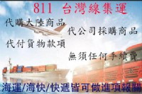 811台灣集運專線_圖片(3)