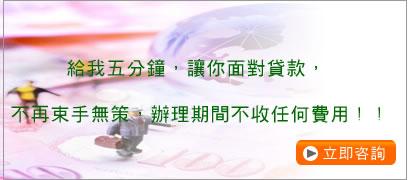 小白.負債.聯徵過多.無工作跟財力證明照樣幫你貸(北中南皆可辦理) - 20141124100537-794750804.jpg(圖)