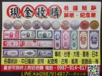 彰化、台中、南投、高價收購舊紙鈔硬幣、中日龍銀、外幣~郵票(((大中部都有收購)))請洽:0987914817_圖片(1)