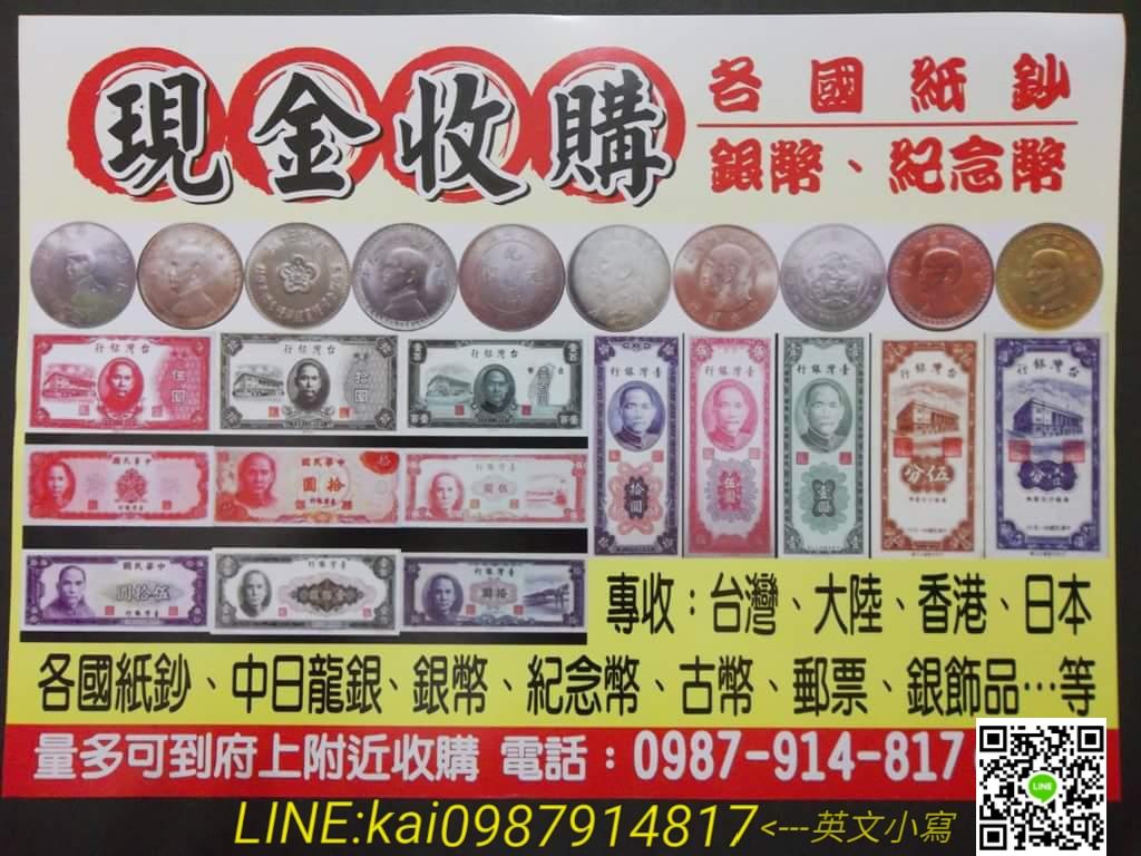 台中、高價收購、舊紙鈔、銀幣、龍銀、外國紙幣、郵票、0987914817 - 20141022071455-888028364.jpg(圖)