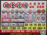 台中 高價現金收購 錢幣、龍銀、紙鈔、古錢 歡迎聯絡 0987914817_圖片(1)