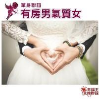 未婚聯誼活動未婚聯誼訊息2017幸福王未婚聯誼_圖片(1)