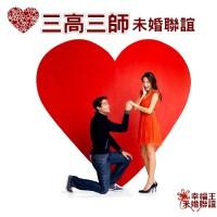 未婚聯誼活動未婚聯誼訊息2017幸福王未婚聯誼_圖片(2)