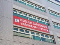 內湖科技園區整層辦公室出租_圖片(1)