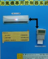 冷氣機儲值控制器專業製造商_圖片(1)