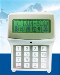 IC RUN-800影印機中文語音控制器_圖片(1)