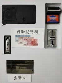自助掛壁式兌幣機_圖片(2)