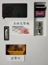 自助掛壁式兌幣機_圖片(4)