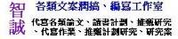 智誠各類文案編寫工作室 - 徵求各類文案代寫人才_圖片(2)