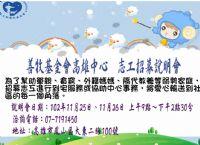 善牧基金會志工招募說明會_圖片(1)