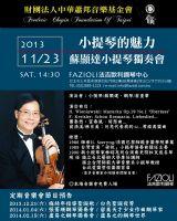 小提琴的魅力-蘇顯達小提琴獨奏會_圖片(1)