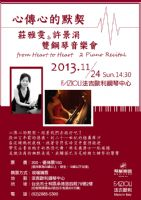心傳心的默契-莊雅雯、許景涓,雙鋼琴音樂會 From heart to heart 2 Piano Recital _圖片(1)