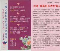 台中~未婚聯誼、二春聯誼_圖片(1)