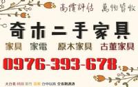 奇木二手家具 家具寢具收購 到府估價 專車載貨 專線0976393678_圖片(1)