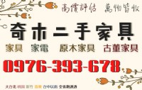 奇木二手家具收購.免費評估.到府快速搬運.線上報價.服務專線:0976393678_圖片(1)