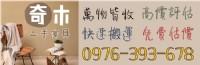 奇木二手家具家電收購.免費評估.到府快速搬運.線上報價.服務專線:0976393678_圖片(1)