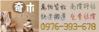 奇木二手收購.免費評估.到府快速搬運.線上報價.服務專線:0976393678_圖片(1)