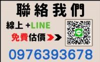 北中南二手收購.免費評估.到府快速搬運.線上報價.服務專線:0976393678_圖片(1)