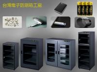台灣電子防潮箱工廠_圖片(1)