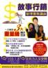 台北市-2014/1/8【故事行銷管理實務講座】一次讓您聽到三位名師的經驗傳授!_圖