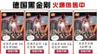 日本騰素——3倍的硬度,10倍的激爽諮詢訂購加賴ID:santi885_圖片(3)