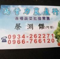 尚骨力農產行_圖片(4)